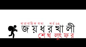 জয়ধরখালী ২৩ || শেখ লুৎফর