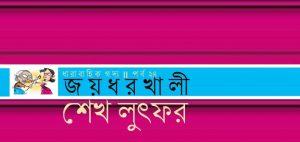 জয়ধরখালী ২৪ || শেখ লুৎফর