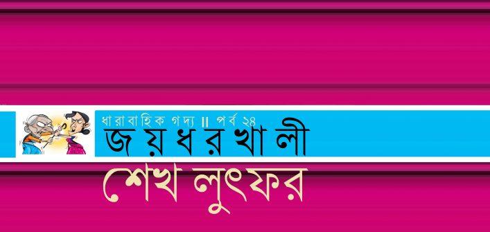 জয়ধরখালী ২৪    শেখ লুৎফর
