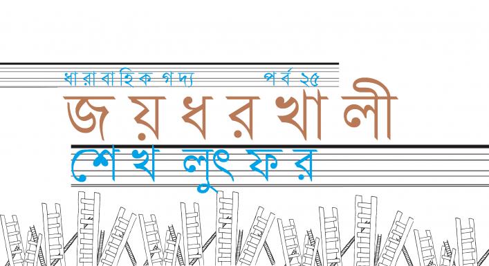 জয়ধরখালী ২৫ || শেখ লুৎফর
