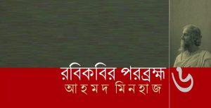 রবিকবির পরব্রহ্ম ৬ || আহমদ মিনহাজ