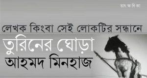 তুরিনের ঘোড়া || আহমদ মিনহাজ