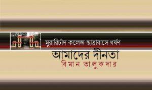 মুরারিচাঁদ কলেজ ছাত্রাবাসে ধর্ষণ : আমাদের দীনতা || বিমান তালুকদার