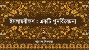 ইসলামবীক্ষণ : একটি পুনর্বিবেচনা ২ || আহমদ মিনহাজ