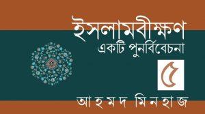 ইসলামবীক্ষণ : একটি পুনর্বিবেচনা ৫ || আহমদ মিনহাজ