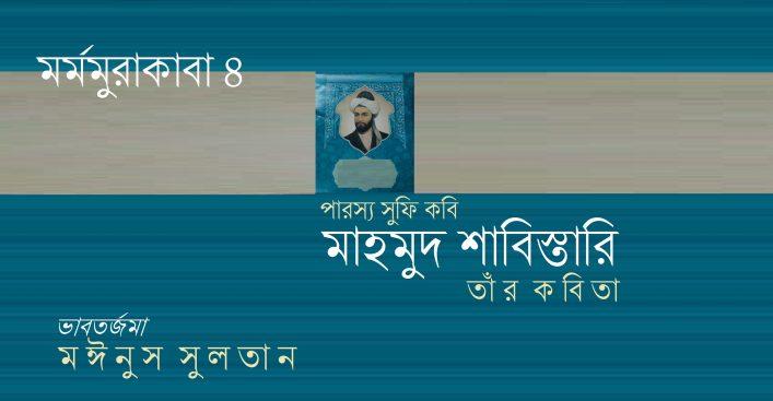 সুফি কবি মাহমুদ শাবিস্তারি-র কবিতা || মঈনুস সুলতান
