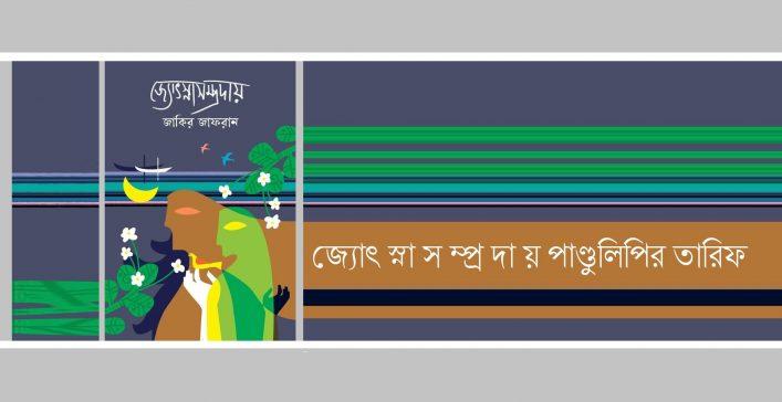জ্যোৎ স্না স ম্প্র দা য় পাণ্ডুলিপির তারিফ