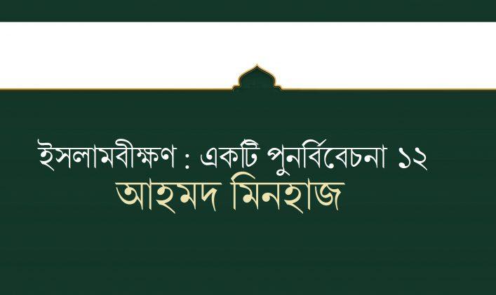 ইসলামবীক্ষণ : একটি পুনর্বিবেচনা ১২ || আহমদ মিনহাজ