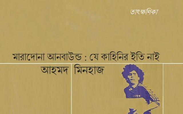 মারাদোনা আনবাউন্ড : যে কাহিনির ইতি নাই || আহমদ মিনহাজ