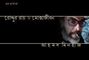 রোদ্দুর রায় ও মোক্সাজীবন || আহমদ মিনহাজ