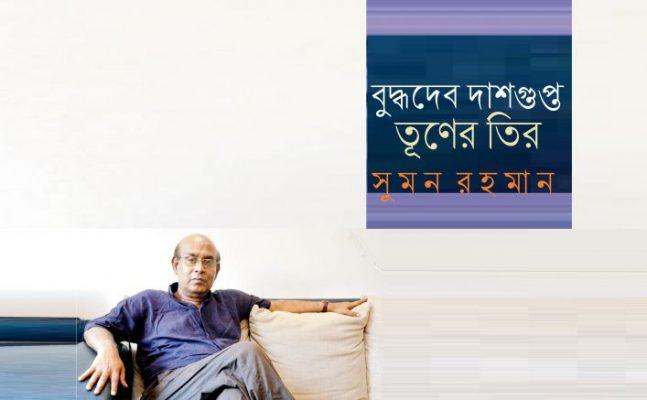 বুদ্ধদেব দাশগুপ্ত : তূণের তির || সুমন রহমান