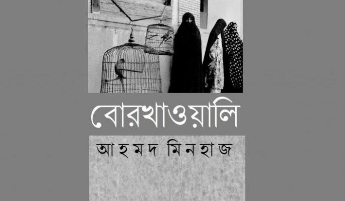 বোরখাওয়ালি || আহমদ মিনহাজ