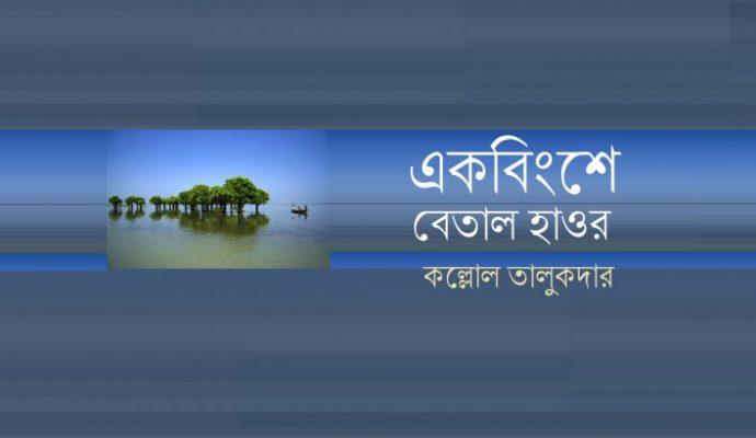একবিংশে বেতাল হাওর || কল্লোল তালুকদার