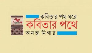 কবিতার পথ ধরে 'কবিতার পথে'    অনন্ত নিগার