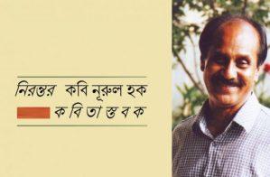 নিরন্তর কবি নূরুল হক : কবিতাস্তবক