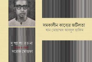 সমকালীন কাব্যের জটিলতা || খান মোহাম্মদ আবদুল হাকিম