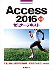 セミナーテキストAccess2016基礎