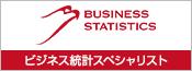 buisness統計