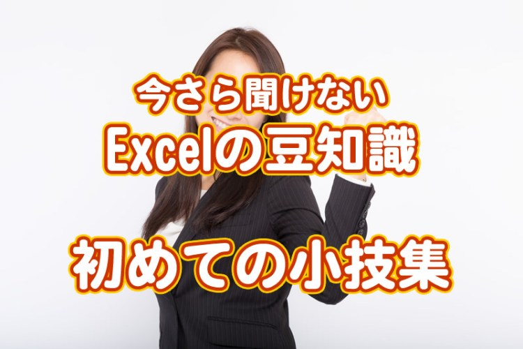 20181226Excel豆知識小技アイキャッチ