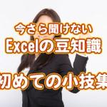 20181226Excel豆知識小技アイキャッチ