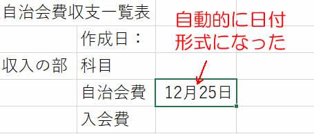 20181226日付の表示形式②