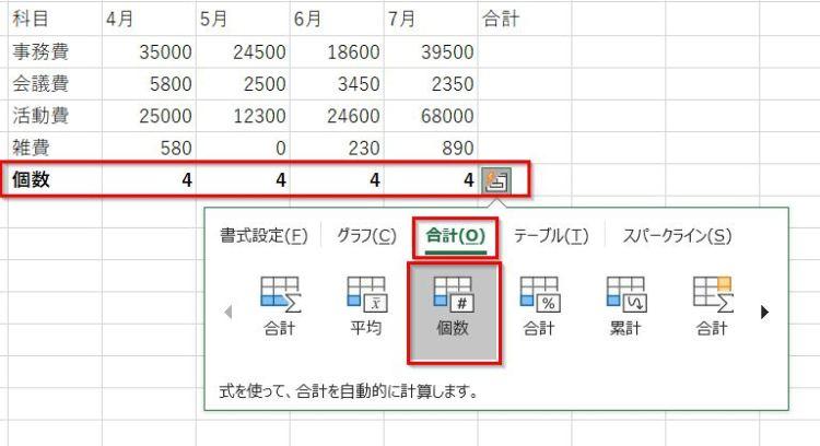 20190126クイック分析ツールの合計タブデータの個数