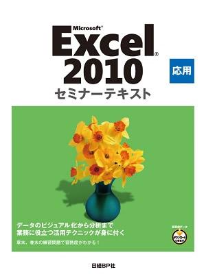 20190220Excel2010応用講座テキスト
