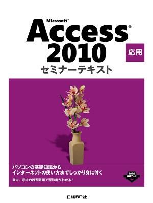 20190220Access2010応用講座テキスト