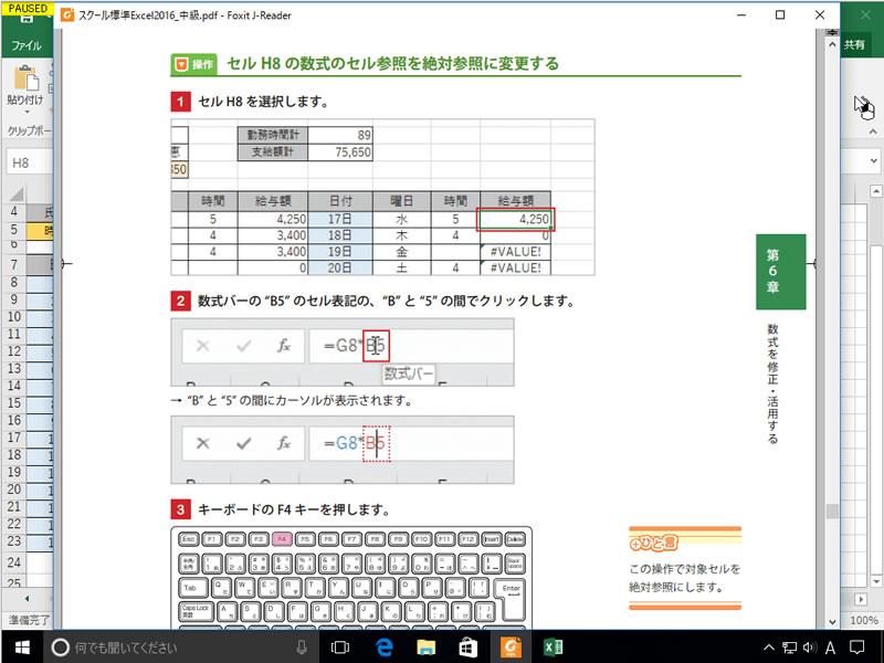 20190207Excel2016中級アイキャッチ