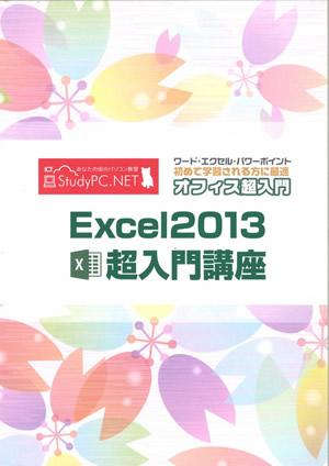 20190220Excel2013超入門講座テキスト