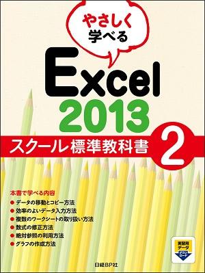 20190220やさしく学べるExcel2013-2テキスト