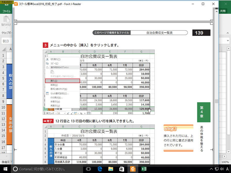 20190207Excel2016初級アイキャッチ