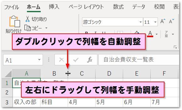 列幅の調整 パソコン教室 エクセル Excel オンライン 佐賀