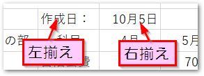 20190415文字揃え パソコン教室 エクセル Excel オンライン 佐賀 zoom