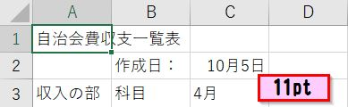 文字サイズ11pt パソコン教室 エクセル Excel オンライン 佐賀 zoom