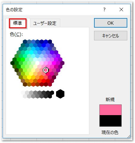 その他の色 標準 パソコン教室 エクセル Excel オンライン 佐賀 zoom