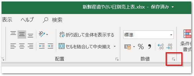 セルの書式設定ダイアログボックス起動 パソコン教室 エクセル Excel オンライン 佐賀 zoom