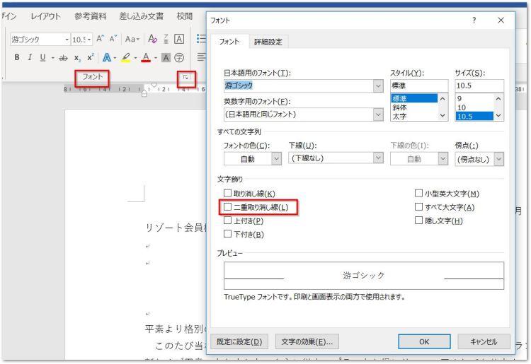 二重取り消し線 パソコン教室 エクセル Excel オンライン 佐賀 zoom