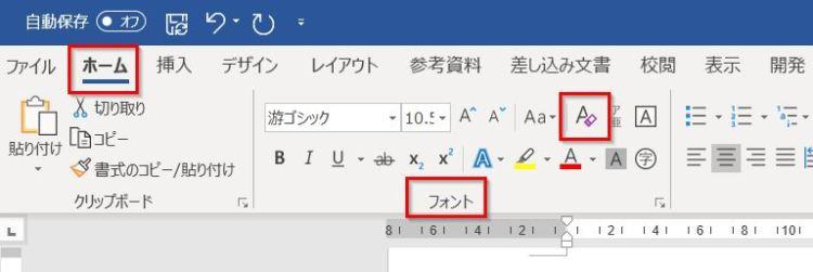 すべての書式のクリア パソコン教室 エクセル Excel オンライン 佐賀 zoom