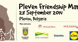 Invitatie la Pleven Friendship Marathon