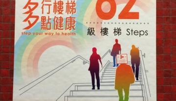 Campanie pentru mersul pe scari in Hong Kong
