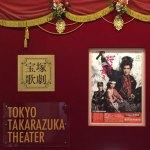 宝塚 星組『桜華に舞え』『ロマンス!!(Romance)』を観劇しました