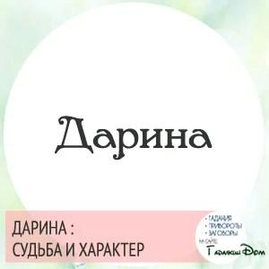 Значение имени Дарина для девочки