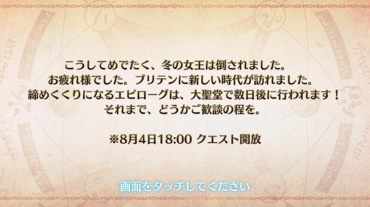 【FGO】第2部第6章 後編