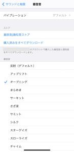 iPhoneの着信音設定画面