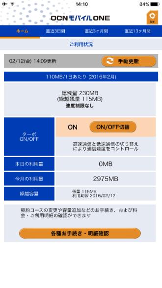 OCNモバイルONEアプリ画面3