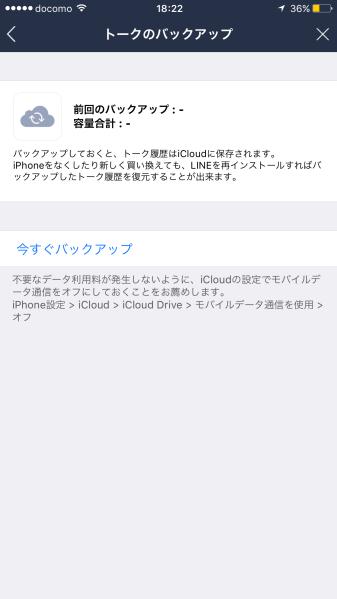 LINE-iCloud03