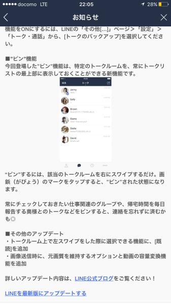 LINE-iCloud08