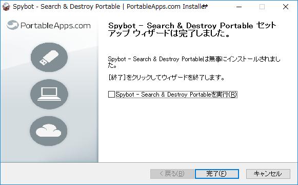 SpybotPortable07
