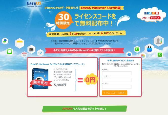 iPhone/iPadデータ復旧ソフト「EaseUS Mobisaver 5.0」がライセンスコードを30時間限定で無料配布中!